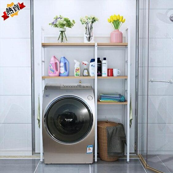 洗衣機置物架 洗衣機滾筒波輪創意空間置物架浴室衛生間陽臺柜 【快速出貨】