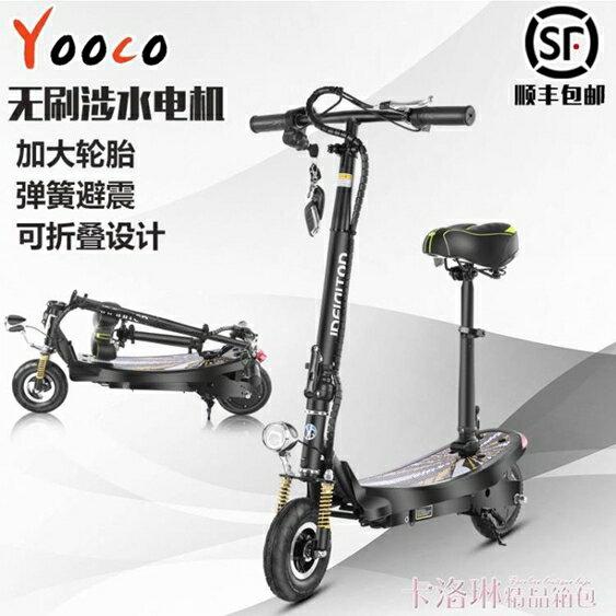 電動滑板車 YOOCO電動滑板車成人迷你折疊電動車便攜兩輪代步車鋰電池小型女 MKS極速出貨