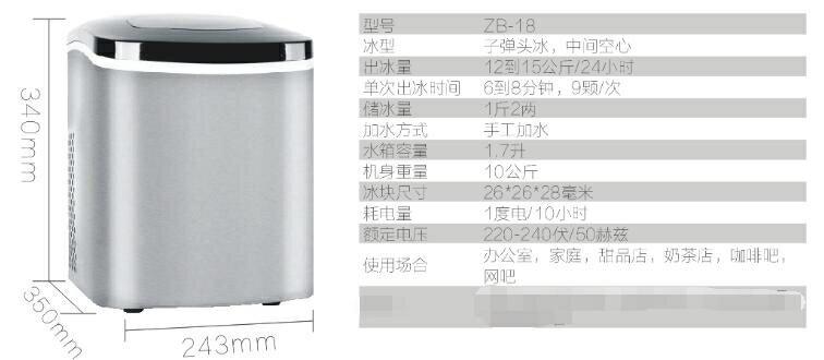 製冰機 110V臺灣定制家用制冰器小型商用冰塊機子彈頭制冰機 小山好物