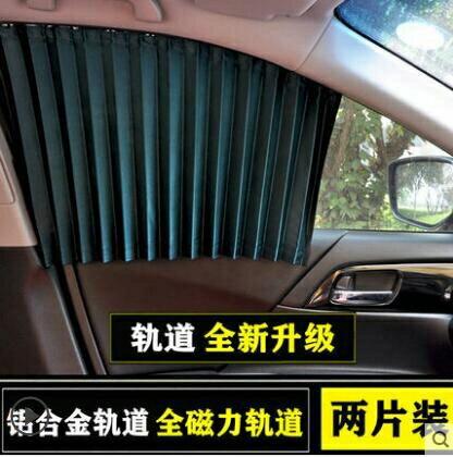 汽車遮陽簾磁吸式軌道車用窗簾防曬隔熱私密防蚊網紗遮光簾遮陽擋 小山好物