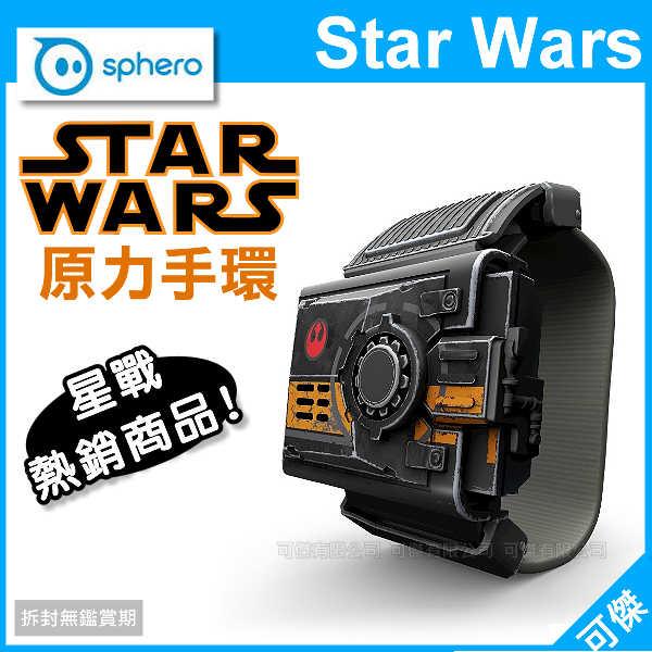 可傑 Sphero Star Wars Force Band 原力手環 星際大戰 BB-8 智能機器人 無線遙控 公司貨 優惠價至2/6