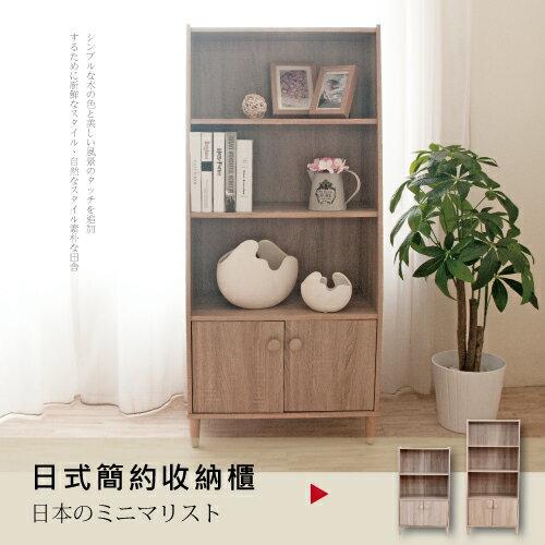 《HOPMA》日式簡約四層二門收納櫃(淺橡木)