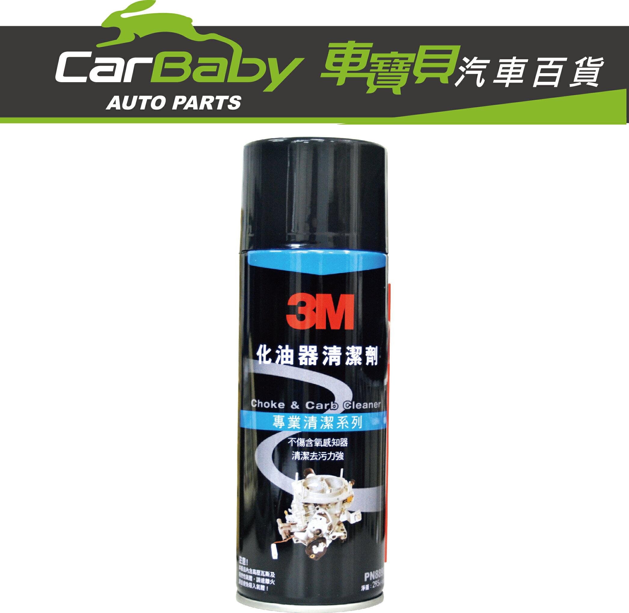 【車寶貝推薦】3M 化油器清潔劑