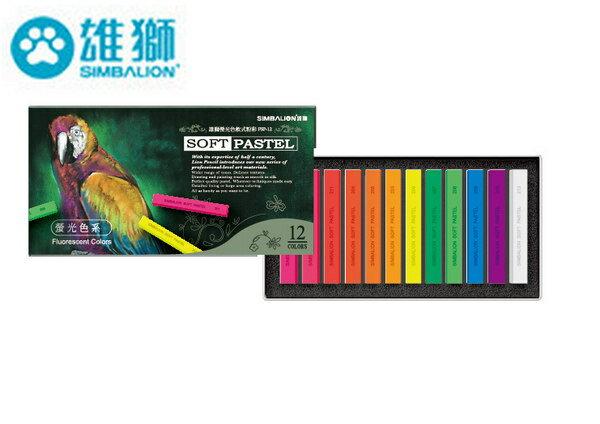 雄獅螢光軟式粉彩12色 FSP-12 / 盒