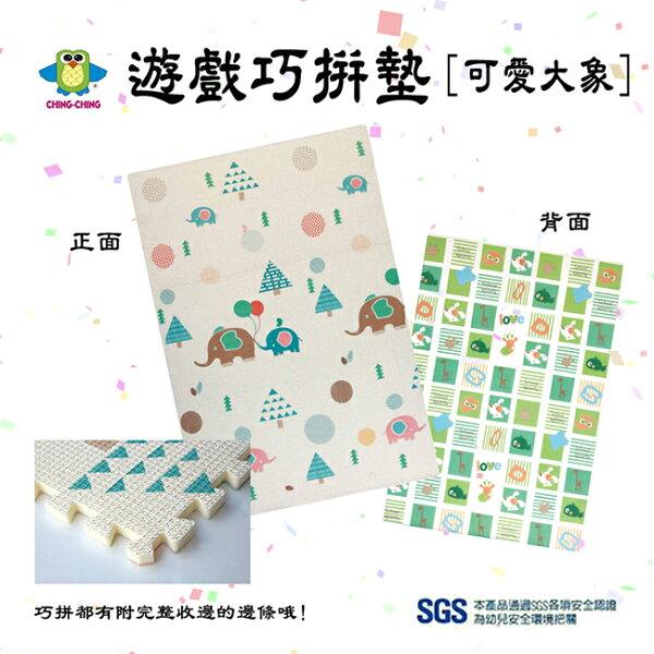 【親親ChingChing】摺疊遊戲地墊-可愛大象XF101-20