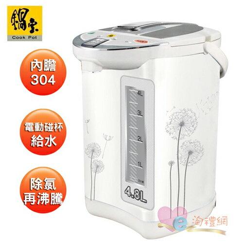 淘禮網   PT-4802D  鍋寶節能電動熱水瓶4.8L  加贈鍋寶玫瑰刀