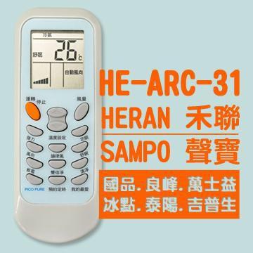 禾聯 / 聲寶 / 國品 / 良峰 / 萬士益 / 冰點 / 泰陽 / 吉普生 變頻冷暖氣機遙控器(33合1) HE-ARC-31 0