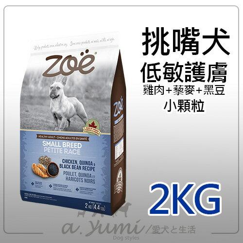 《Hagan赫根》Zoe挑嘴犬低敏護膚配方雞肉+藜麥+黑豆(小顆粒)2kg / 狗飼料