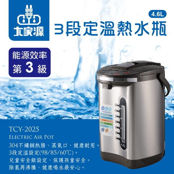 大家源 4.6L 304不鏽鋼3段定溫電動熱水瓶TCY-2025