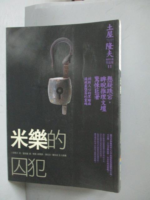 【書寶二手書T6/一般小說_NFH】米樂的囚犯_土屋隆夫