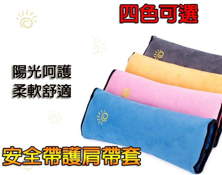 汽車用安全帶套 安全護肩 安全帶護套保護枕/安全帶護肩/安全座椅增高墊用 兒童安全帶固定器 枕頭 保護套86F