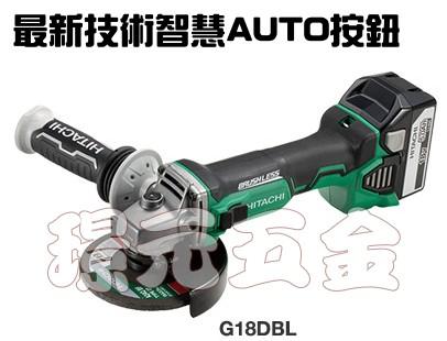 HITACHI 日立 無碳刷電動砂輪機 G18DBL 18V AUTO新技術按鈕 (圖片電池大小僅供參考詳細請詢問)