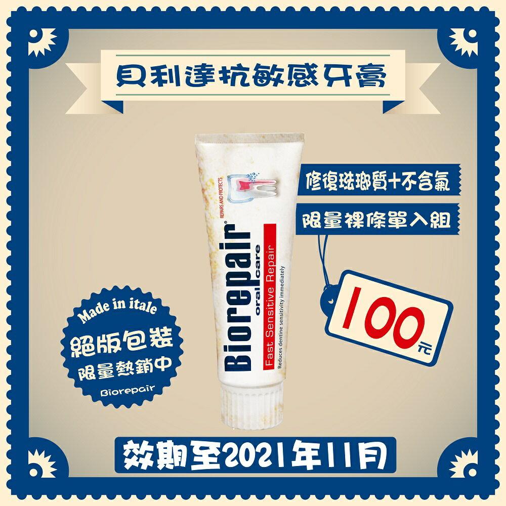 《絕品熱銷》義大利Biorepair貝利達抗敏牙膏(無盒)1入