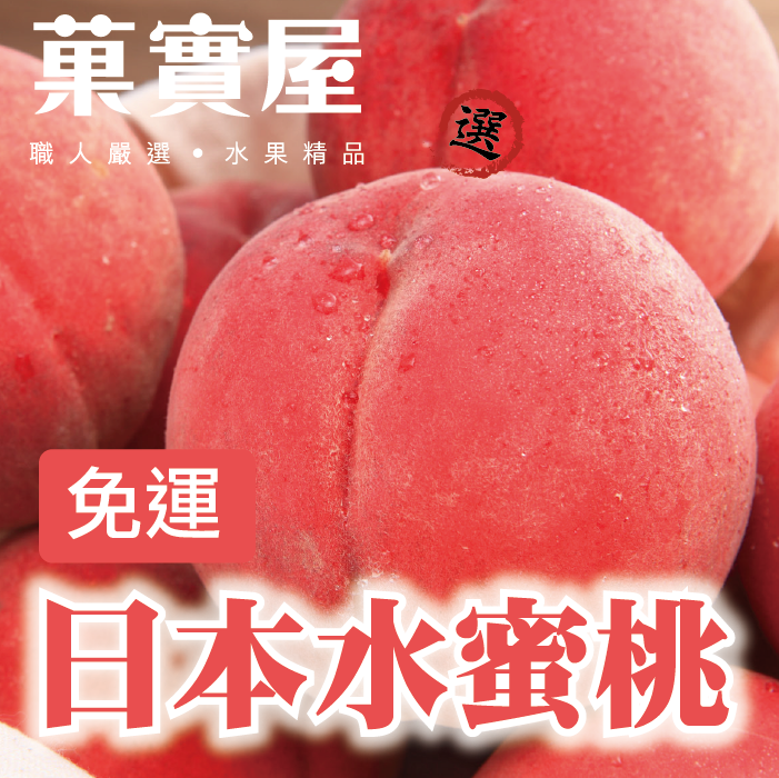 ~菓實屋~滑順香甜 ◆ 水蜜桃 ◆山梨  長野  和歌山  白桃系列  春日居  大糖嶺等
