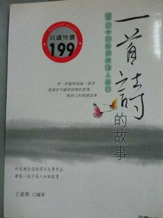 【書寶二手書T1/文學_IME】一首詩的故事_王穎雅