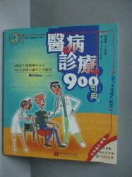 【書寶二手書T8/語言學習_MIX】中文名稱-醫病診療900句典(1書+ 1 MP3)_林曉芳, Lily Yang