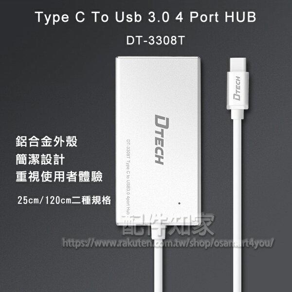 【25cm】DTECHDT-3308TTypeC轉4USBHubUSB3.04port鋁合金外殼快速集線器分享器充電傳輸OTG盒裝-ZY