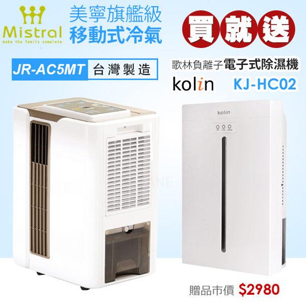 美寧寒流級輕體移動式冷氣機JR-AC5MT【送KJ-HC02歌林負離子電子式微電腦除濕機】 - 限時優惠好康折扣