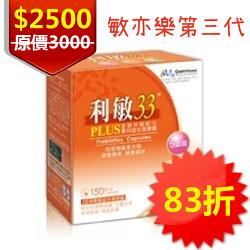 ●(敏亦樂第三代)景岳 利敏33膠囊150粒/盒 敏可立新包裝 複方 LP33 益生菌 具實體店面 【可配合低溫配送】