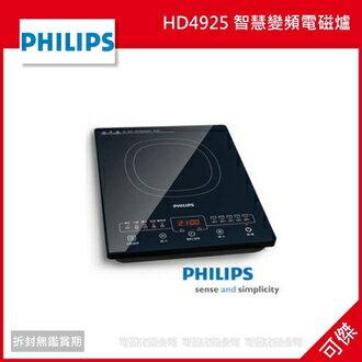 可傑 Philips 飛利浦 HP4935 沙龍級負離子吹風機 公司貨