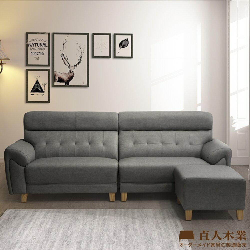 【日本直人木業】ALEX高椅背鐵灰色防潑水 / 防污 / 貓抓布L型三人沙發 - 限時優惠好康折扣