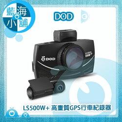 【DOD】LS500W+ 高畫質GPS行車紀錄器 (雙鏡頭1080p/SONY感光/測速提示)