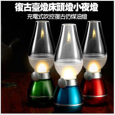復古 仿煤油 懷舊 LED 充電式 鍵盤燈 小夜燈 電腦燈 臥室 臺燈 一吹就亮/就滅 【D0106016】
