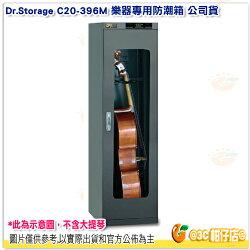 Dr.Storage C20-396M 樂器專用防潮箱 295公升 公司貨 大提琴 管樂器 電子防潮箱 弦樂器 295L
