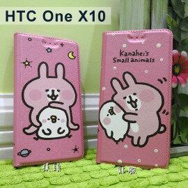 卡娜赫拉皮套HTCOneX10(5.5吋)【正版授權】