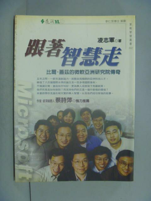 ~書寶 書T7/財經企管_NJY~跟著智慧走~比爾蓋茲的微軟亞洲研究院傳奇_凌志軍