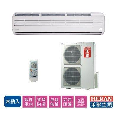 禾聯定頻冷氣 HI-140F9/HO-1402 14KW 標準安裝 74400