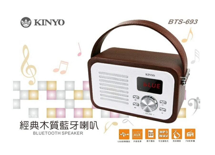 藍牙喇叭  KINYO-經典木質藍牙喇叭 音響/音樂/筆電/電腦/USB/記憶卡/手機/平板 BTS-693