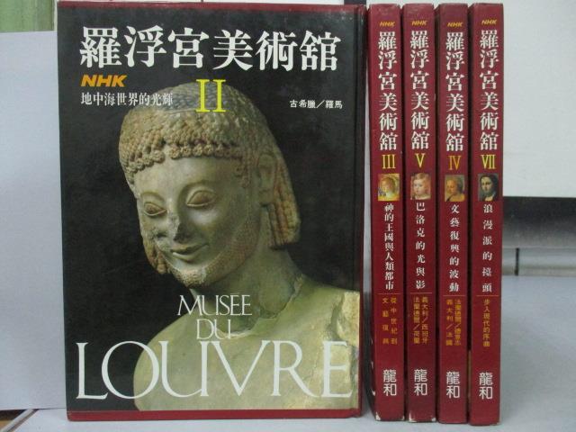 ~書寶 書T2/藝術_RFL~羅浮宮美術館_II~VIII冊間_共5本合售_地中海世界的光