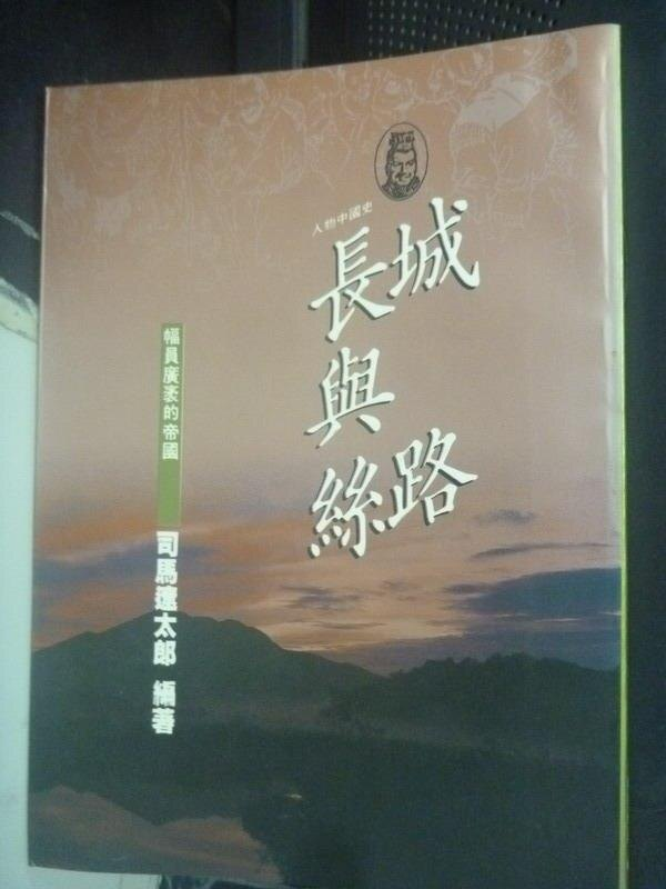 【書寶二手書T9/歷史_LIH】長城與絲路_司馬遼太郎
