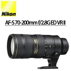 下殺一顆[滿3千,10%點數回饋]★分期0利率★★Nikon AF-S 70-200mm f/2.8G ED VR II 小黑六   NIKON 單眼相機專用變焦鏡頭  國祥 公司貨