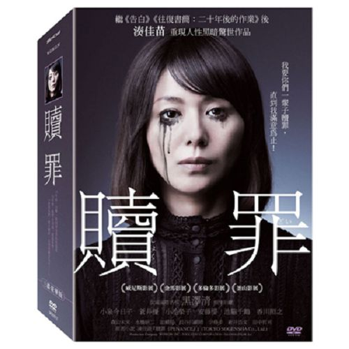 【超取299免運】贖罪三碟豪華版DVD 蒼井優/森山未來