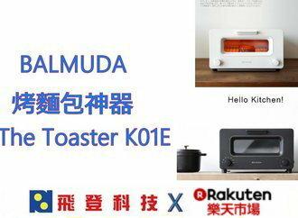 【日本熱銷】日本 百慕達 烤吐司機 BALMUDA The Toaster K01D BTT K01A 蒸氣烤麵包機 烤吐司機