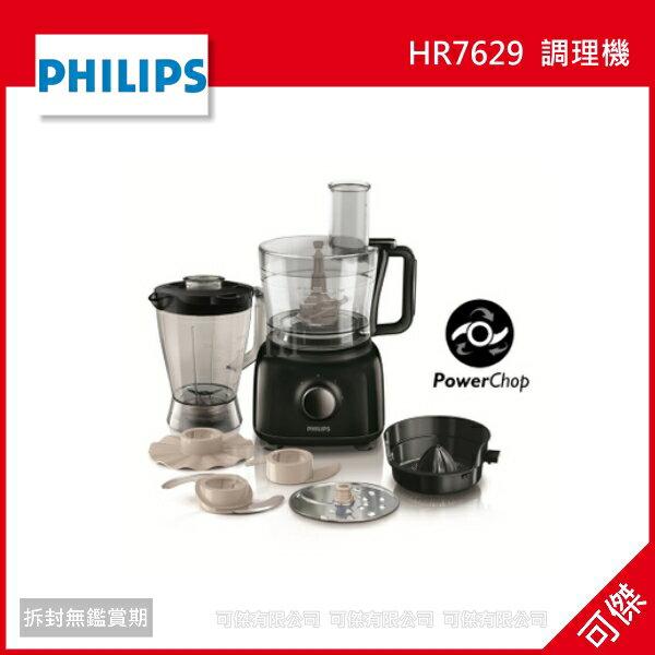 可傑 PHILIPS 飛利浦 廚神料理機 HR7629 一機多 的美味料理 調理機