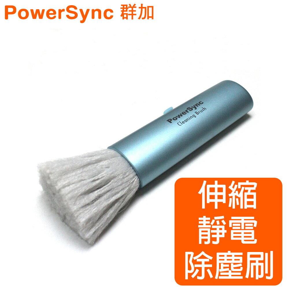 【群加 PowerSync】可伸縮攜帶型靜電除塵刷(CLB-G16)