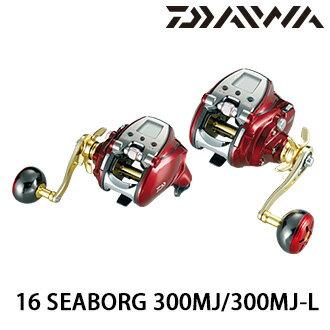 漁拓釣具 DAIWA 16 SEABORG 300MJ-L (電動捲線器)