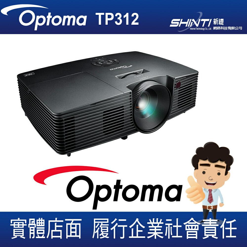 【免運】奧圖碼 Optoma TP312 3100流明 XGA多功能投影機 另有X515
