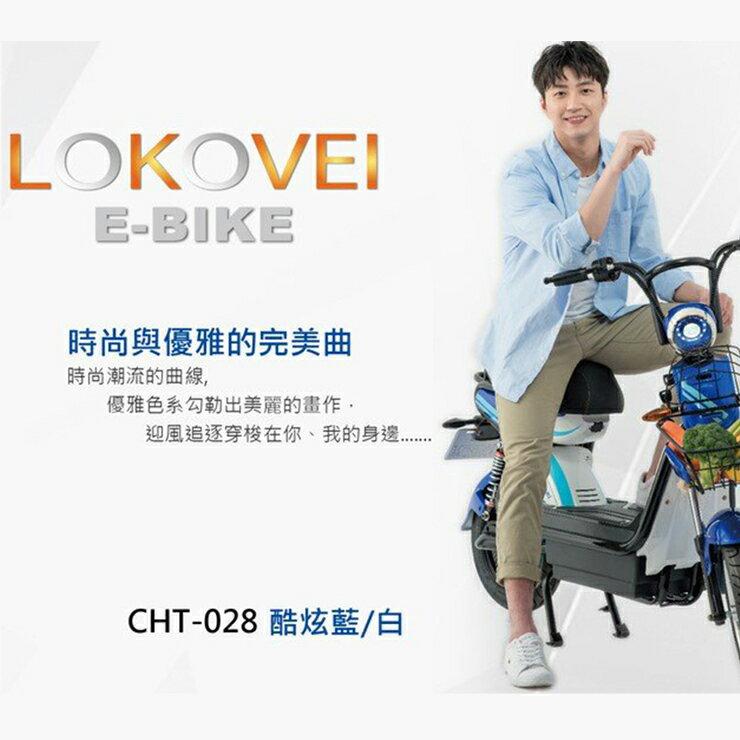 ☆可愛馬CHT-028 Cool ☆極酷 電動自行車☆國民大眾款!!
