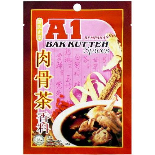 馬來西亞領導品牌【A1】肉骨茶湯料包