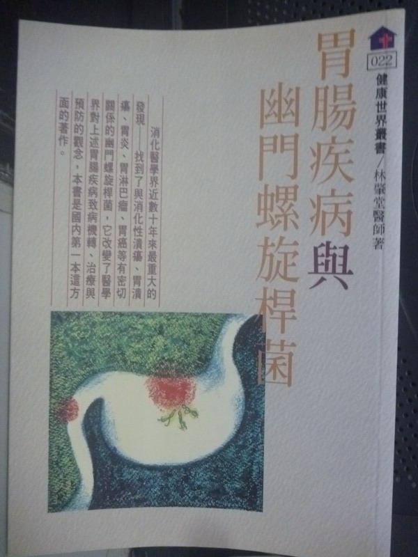 【書寶二手書T7/醫療_IFF】胃腸疾病與幽門螺旋桿菌_林筆堂