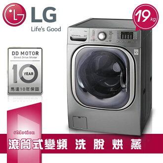 【LG樂金】19kg 6 Motion DD直驅變頻 洗脫烘蒸氣滾筒洗衣機 / 典雅銀(WD-S19TVD)