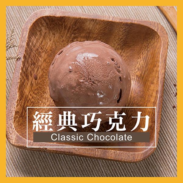 霜囍經典巧克力冰淇淋 Classic Chocolate 90克(120ml) / 嚴選象牙海岸與迦納可可豆