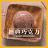 霜囍經典巧克力冰淇淋 Classic Chocolate 90克(120ml)  /  嚴選象牙海岸與迦納可可豆 0