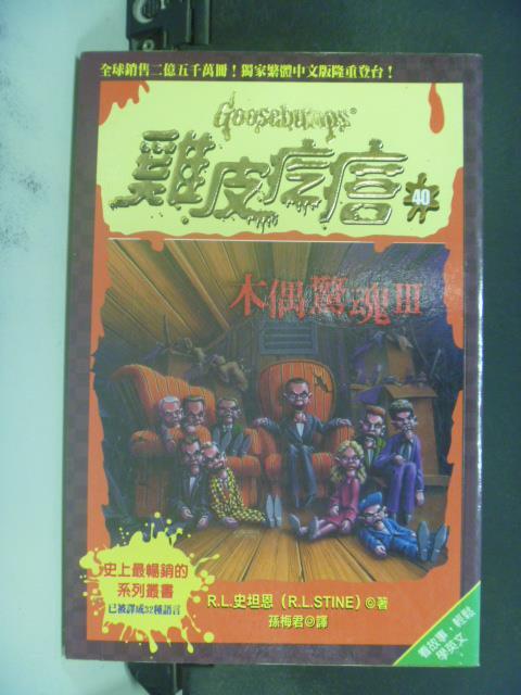【書寶二手書T5/一般小說_KID】木偶驚魂3_R.L.史坦恩/著 , 孫梅君