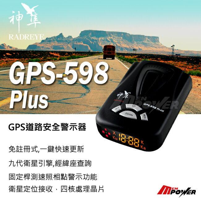 ~禾笙科技~ 神隼 GPS598~Plus 安全道路警示器 一鍵更新 固定照相偵測 GPS