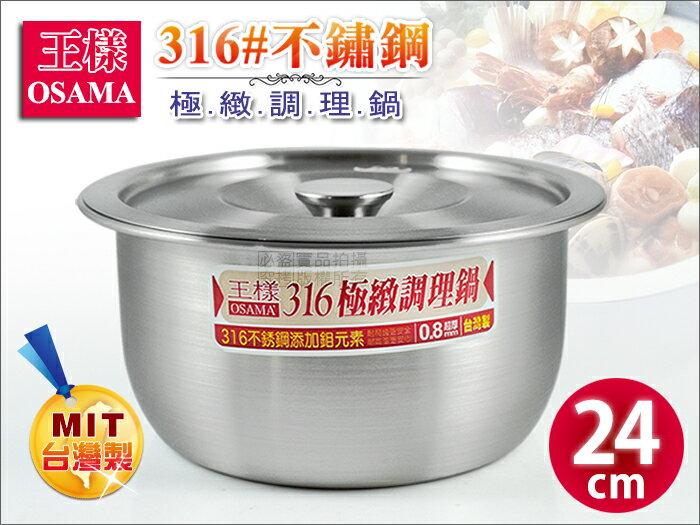 快樂屋♪ 王樣-OSAMA 316不鏽鋼極緻調理鍋 24cm 附原廠鍋蓋